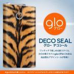 glo グロー 専用スキンシール カバー ケース 保護 フィルム ステッカー デコ アクセサリー 電子たばこ 動物 トラ柄 模様 005755
