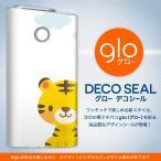 glo グロー 専用スキンシール カバー ケース 保護 フィルム ステッカー デコ アクセサリー 電子たばこ トラ キャラクター 006832
