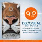 glo グロー 専用スキンシール カバー ケース 保護 フィルム ステッカー デコ アクセサリー 電子たばこ 写真 トラ 虎 動物 008090