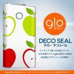 glo グロー グロウ 専用スキンシール 裏表2枚セット カバー ケース 保護 フィルム ステッカー デコ アクセサリー 電子たばこ タバコ 煙草 りんご 赤 緑 009688