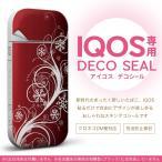iQOS アイコス 専用スキンシール 裏表2枚セット カバー ケース ステッカー デコ アクセサリー デザイン おしゃれ 雪の結晶 赤 グラデーション 000064