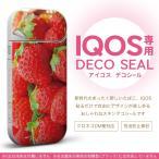 iQOS アイコス 専用スキンシール 裏表2枚セット カバー ケース ステッカー デコ アクセサリー デザイン おしゃれ 苺 いちご 赤 果物 000149