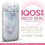 iQOS アイコス 専用スキンシール 裏表2枚セット カバー ケース ステッカー デコ アクセサリー デザイン おしゃれ 雪の結晶 星 000252