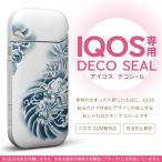 iQOS アイコス 専用スキンシール 裏表2枚セット カバー ケース ステッカー デコ アクセサリー デザイン おしゃれ 龍 ドラゴン 和 001218