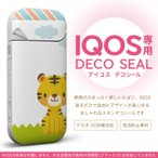iQOS アイコス 専用スキンシール 裏表2枚セット カバー ケース ステッカー デコ アクセサリー デザイン おしゃれ トラ キャラクター 006832