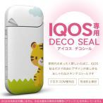 iQOS アイコス 専用スキンシール 裏表2枚セット カバー ケース ステッカー デコ アクセサリー デザイン おしゃれ トラ キャラクター 007168