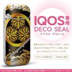 iQOS アイコス 専用スキンシール 裏表2枚セット カバー ケース ステッカー デコ アクセサリー デザイン おしゃれ 和柄 和風 刀 家紋 008388