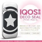 iQOS アイコス 専用スキンシール 裏表2枚セット カバー ケース ステッカー デコ アクセサリー デザイン おしゃれ 星 シンプル 白 黒 009702