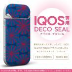 iQOS アイコス 専用スキンシール 裏表2枚セット カバー ケース ステッカー デコ アクセサリー デザイン おしゃれ 和風 和柄 青 011843