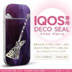 iQOS アイコス 専用スキンシール 裏表2枚セット カバー ケース ステッカー デコ アクセサリー デザイン おしゃれ ギター かっこいい 英語 012309