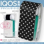 iQOS アイコス 専用 レザーケース 従来型 / 新型 2.4PLUS 両対応 「宅配便専用」 タバコ  カバー デザイン 斑点 黒 水玉 000014