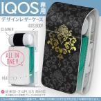 iQOS アイコス 専用 レザーケース 従来型 / 新型 2.4PLUS 両対応 「宅配便専用」 タバコ  カバー デザイン 模様 黒 ラグジュアリー 000032
