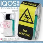 iQOS アイコス 専用 レザーケース 従来型 / 新型 2.4PLUS 両対応 「宅配便専用」 タバコ  カバー デザイン 危険 看板 絵 000040