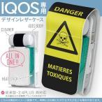 iQOS アイコス 専用 レザーケース 従来型 / 新型 2.4PLUS 両対応 「宅配便専用」 タバコ  カバー デザイン 危険 看板 ガイコツ 000041