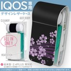 iQOS アイコス 専用 レザーケース 従来型 / 新型 2.4PLUS 両対応 「宅配便専用」 タバコ  カバー デザイン 黒 和柄 桜 000051