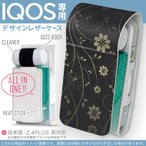 iQOS アイコス 専用 レザーケース 従来型 / 新型 2.4PLUS 両対応 「宅配便専用」 タバコ  カバー デザイン 花 花柄 フラワー 000053