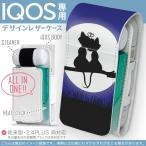 iQOS アイコス 専用 レザーケース 従来型 / 新型 2.4PLUS 両対応 「宅配便専用」 タバコ  カバー デザイン 猫 月 かわいい 000055