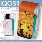 iQOS アイコス 専用 レザーケース 従来型 / 新型 2.4PLUS 両対応 「宅配便専用」 タバコ  カバー デザイン ハロウィン かぼちゃ オレンジ 000059