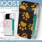 iQOS アイコス 専用 レザーケース 従来型 / 新型 2.4PLUS 両対応 「宅配便専用」 タバコ  カバー デザイン 足跡 犬 模様 000062