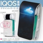 iQOS アイコス 専用 レザーケース 従来型 / 新型 2.4PLUS 両対応 「宅配便専用」 タバコ  カバー デザイン ハート 夜空 海 000068