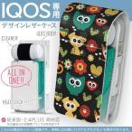 iQOS アイコス 専用 レザーケース 従来型 / 新型 2.4PLUS 両対応 「宅配便専用」 タバコ  カバー デザイン かわいい 柄 ふくろう 000070