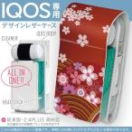iQOS アイコス 専用 レザーケース 従来型 / 新型 2.4PLUS 両対応 「宅配便専用」 タバコ  カバー デザイン 赤 桜 和柄 000081