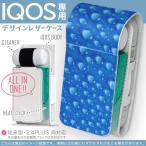 iQOS アイコス 専用 レザーケース 従来型 / 新型 2.4PLUS 両対応 「宅配便専用」 タバコ  カバー デザイン 水滴 水 青 000094