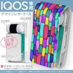 iQOS アイコス 専用 レザーケース 従来型 / 新型 2.4PLUS 両対応 「宅配便専用」 タバコ  カバー デザイン カラフル タイル 模様 000101