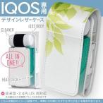 iQOS アイコス 専用 レザーケース 従来型 / 新型 2.4PLUS 両対応 「宅配便専用」 タバコ  カバー デザイン 草 葉 緑 000125