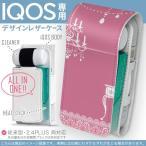 iQOS アイコス 専用 レザーケース 従来型 / 新型 2.4PLUS 両対応 「宅配便専用」 タバコ  カバー デザイン ピンク 模様 家具 000134