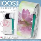 iQOS アイコス 専用 レザーケース 従来型 / 新型 2.4PLUS 両対応 「宅配便専用」 タバコ  カバー デザイン 蓮 水面 花 000147