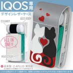 iQOS アイコス 専用 レザーケース 従来型 / 新型 2.4PLUS 両対応 「宅配便専用」 タバコ  カバー デザイン 猫 ハート イラスト 000168