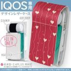 iQOS アイコス 専用 レザーケース 従来型 / 新型 2.4PLUS 両対応 「宅配便専用」 タバコ  カバー デザイン ハート ストライプ 赤 000184