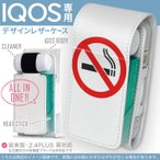 iQOS アイコス 専用 レザーケース 従来型 / 新型 2.4PLUS 両対応 「宅配便専用」 タバコ  カバー デザイン たばこ 煙 禁煙 000204