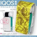 iQOS アイコス 専用 レザーケース 従来型 / 新型 2.4PLUS 両対応 「宅配便専用」 タバコ  カバー デザイン 黄色 葉 000746