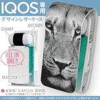 iQOS アイコス 専用 レザーケース 従来型 / 新型 2.4PLUS 両対応 「宅配便専用」 タバコ  カバー デザイン ライオン 動物 001051