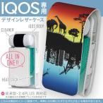 iQOS アイコス 専用 レザーケース 従来型 / 新型 2.4PLUS 両対応 「宅配便専用」 タバコ  カバー デザイン 動物 イラスト 景色 002942