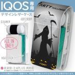 iQOS アイコス 専用 レザーケース 従来型 / 新型 2.4PLUS 両対応 「宅配便専用」 タバコ  カバー デザイン ハロウィン かぼちゃ 003376