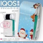 iQOS アイコス 専用 レザーケース 従来型 / 新型 2.4PLUS 両対応 「宅配便専用」 タバコ  カバー デザイン キャラクター 冬 サンタ 005796