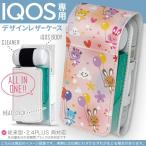 iQOS アイコス 専用 レザーケース 従来型 / 新型 2.4PLUS 両対応 「宅配便専用」 タバコ  カバー デザイン 動物 風船 キャラクター 006629