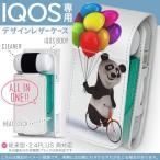 iQOS アイコス 専用 レザーケース 従来型 / 新型 2.4PLUS 両対応 「宅配便専用」 タバコ  カバー デザイン パンダ 風船 カラフル キャラクター 008702