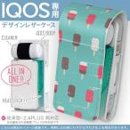 iQOS アイコス 専用 レザーケース 従来型 / 新型 2.4PLUS 両対応 「宅配便専用」 タバコ  カバー デザイン お菓子 アイス 緑 010431