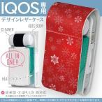 iQOS アイコス 専用 レザーケース 従来型 / 新型 2.4PLUS 両対応 「宅配便専用」 タバコ  カバー デザイン 雪 結晶 赤 012671