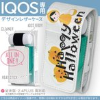 iQOS アイコス 専用 レザーケース 従来型 / 新型 2.4PLUS 両対応 「宅配便専用」 タバコ  カバー デザイン ハロウィン かぼちゃ 英語 013373
