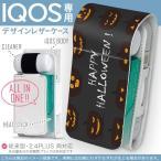 iQOS アイコス 専用 レザーケース 従来型 / 新型 2.4PLUS 両対応 「宅配便専用」 タバコ  カバー デザイン かぼちゃ ハロウィン 黒 013394