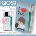 iQOS アイコス 専用 レザーケース 従来型 / 新型 2.4PLUS 両対応 「宅配便専用」 タバコ  カバー デザイン 仕事 人間 口笛 013578