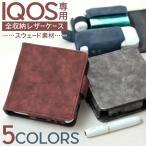 ショッピングスウェード 「宅配便専用」iQOS アイコス レザーケース 従来型 / 新型 2.4PLUS タバコ ケース カバー スエード スウェード 合皮 革 皮  正方形 薄型 収納