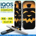 iQOS アイコス 専用スキンシール 裏表2枚 側面 ホルダー フルセット 両面 サイド ボタン ハロウィン かぼちゃ 000429