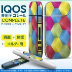 iQOS アイコス 専用スキンシール 裏表2枚 側面 ホルダー フルセット 両面 サイド ボタン ひし形 レインボー  000462