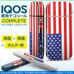 iQOS アイコス 専用スキンシール 裏表2枚 側面 ホルダー フルセット 両面 サイド ボタン アメリカ 国旗 001207